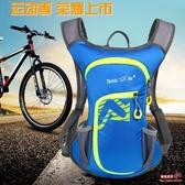 戶外登山包 雙肩包男超輕騎行水袋包女貼身馬拉松包徒步登山小包【快速出貨】