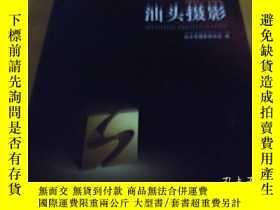 二手書博民逛書店罕見《汕頭攝影》2007~2008Y12727 汕頭市攝影家協會