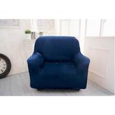 【Osun】厚棉絨溫暖柔順-1人座一體成型防蹣彈性沙發套深藍色