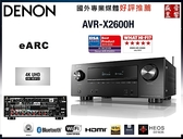 盛昱音響『限時優惠-附贈品』日本 DENON AVR-X2600H 環繞擴大機『公司貨』