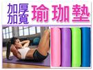 加大款精品瑜珈墊【加厚加寬附贈背帶+綁帶...