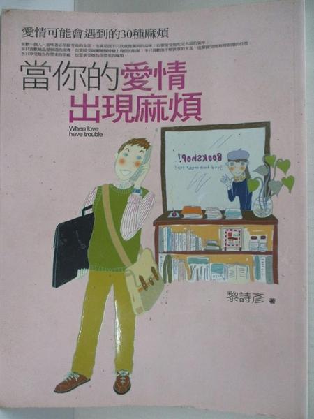 【書寶二手書T2/兩性關係_IMP】當你的愛情出現麻煩_黎詩彥
