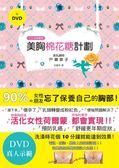 美胸棉花糖計劃:日本豐胸按摩大師,讓妳十分鐘胸圍上升1CUP!