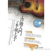 樂器購物網 ►  吉他入門一本就上手「主要針對從零開始的入門者的基礎彈奏和讀譜做更多說明」