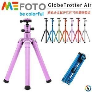 【聖影數位】美孚 MeFOTO GlobeTrotter Air 鎂鋁合金藍牙反折可拆腳架套組