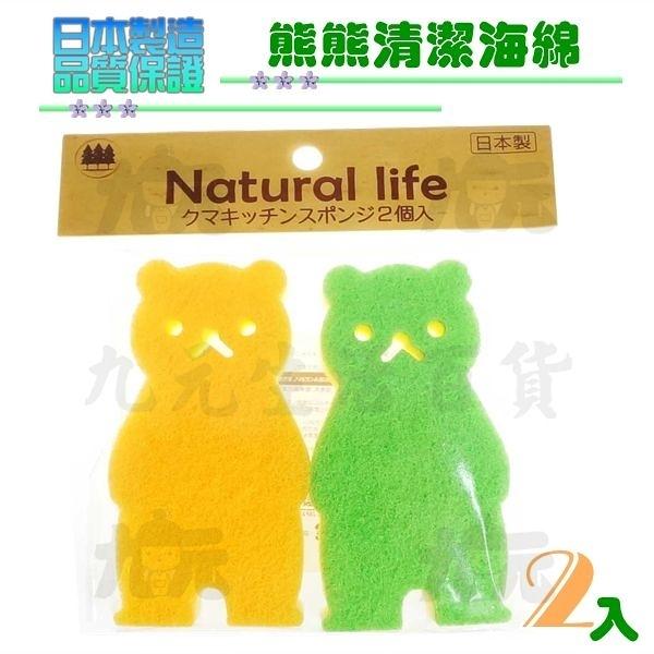 【九元生活百貨】熊熊清潔海綿/2入 日本製造 洗車綿 洗碗綿 海棉