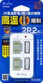 高溫斷電2開2插2P分接器