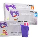【醫康生活家】Nitrofin 拋棄式紫...