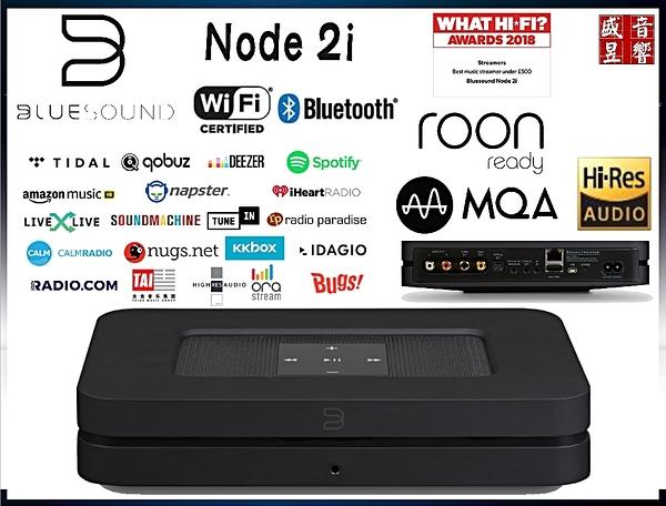 盛昱音響 【擁有與 NAD M10 相同血統的無線串流音樂播放器】加拿大 Bluesound Node 2i Bluos 串流