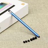 橡膠筆頭觸屏筆細頭電容筆華為oppo平板安卓手機觸控筆通用手寫筆  薔薇時尚