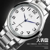 老人手錶防水大錶盤中老年手錶鋼帶