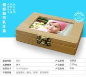 兒童乳牙盒牙齒收藏保存相框儲存寶寶胎毛紀念品換牙紀念盒男女孩 WE1973『優童屋』