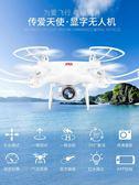 無人機高清航拍飛行器遙控飛機玩具