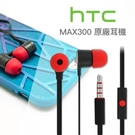 HTC MAX300 耳機 立體聲 超強重低音 M9 M8 E9+ Desire 826 蝴蝶機