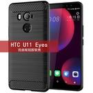 適用于htc u11 Life手機殼U11 Plus碳纖維硅膠套軍工防摔軟殼【輕派工作室】