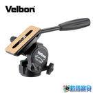 Velbon FHD-61QN FHD61QN 油壓式單握把雲台 (欽輝行公司貨)