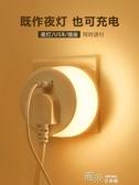 歐普小夜燈插電led光控節能嬰兒喂奶床頭護眼臥室睡眠感應插座燈 【快速出貨】