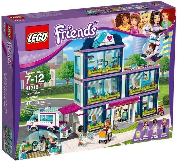【LEGO樂高】FRIENDS 心湖城醫院 41318