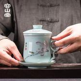 泡茶杯 容山堂茗尚 家用陶瓷四件套綠茶杯辦公室茶杯帶蓋過濾大容量水杯全館免運 名創