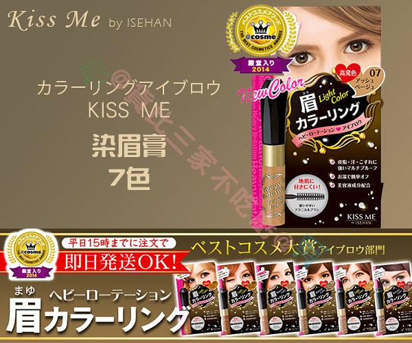 Kiss me 奇士美 染眉膏 眉毛 染色 眉餅 眉毛膏 修飾 眉毛膏 遮瑕 睫毛膠 眼線 假睫毛 眉彩 濃密