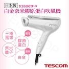 【日本TESCOM】白金奈米膠原蛋白吹風機 TCD5000TW-W(雲朵白)