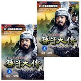 大陸劇 - 孫子大傳DVD (全套/共35集) 張豐毅/尤勇/景甜