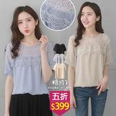 【五折價$399】糖罐子素面後釦拼接緹花蕾絲雪紡上衣→預購【E53516】