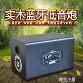 實木質5寸方形汽車車載重低音炮12v24v貨車插卡音響家用藍芽音箱igo『櫻花小屋』