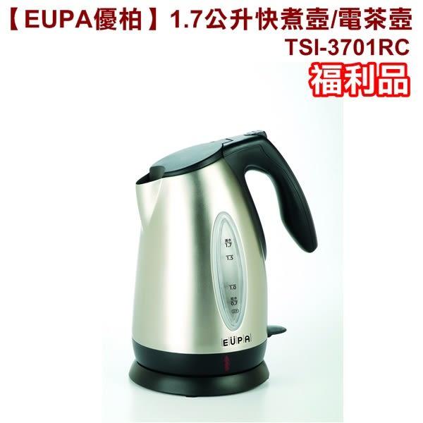 (福利品)【EUPA優柏】1.7公升電茶壼/快煮壼TSI-3701RC 保固免運-隆美家電