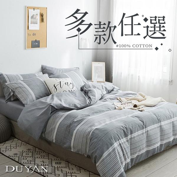 100%精梳純棉雙人加大床包被套四件組-多款任選 台灣製 6X6.2尺