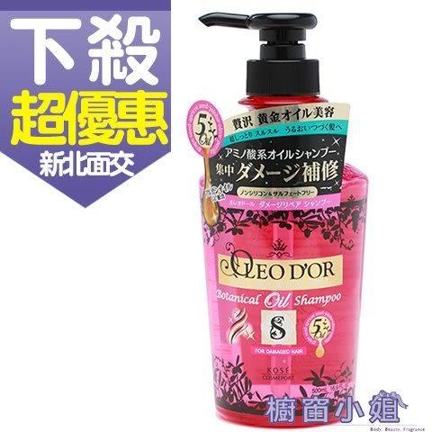 OLEO D'OR 歐莉朵 黃金植物油 損傷修復 洗髮精 500ml Kose 洗髮乳 OLEODOR