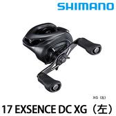 漁拓釣具 SHIMANO 17 EXSENCE DC XG L 左 (兩軸捲線器)