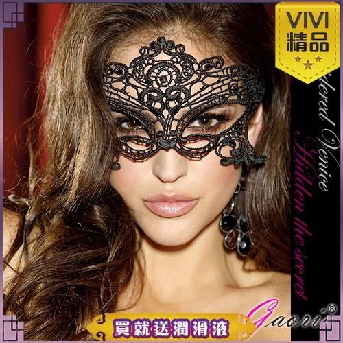 VIVI精品送潤滑液 性感眼罩 角色扮演 Gaoria 我性感嗎 高檔刺繡蕾絲眼罩 遊戲派對聚會面具