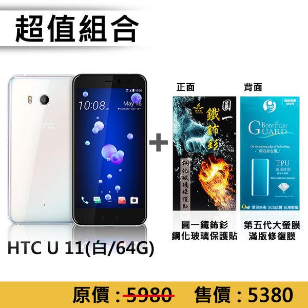 【買二送一】展示機  HTC U11 4G/64G (白) + 鐵鈽釤鋼化玻璃貼 / 贈機身背蓋保護膜