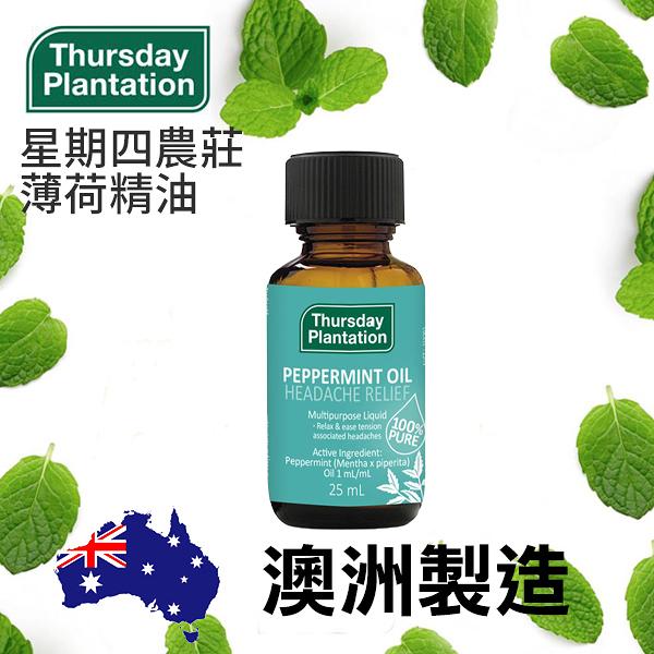 澳洲星期四農莊 Thursday Plantation 薄荷精油 25ml【PQ 美妝】