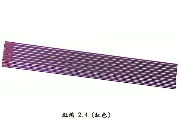 焊接五金網-氬焊用 - 紅色釷鎢棒 2.4