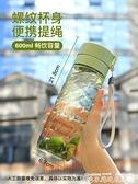 水杯創意水杯子男女防摔塑料無毒耐高溫透明便攜簡約學生水瓶個性潮流  迷你屋 新品