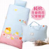 【R.Q.POLO】『咕咕雞』 純棉兒童冬夏兩用鋪棉書包睡袋(4.5X5尺)