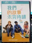 影音專賣店-P09-374-正版DVD-電影【我們的故事未完待續】-湯瑪斯曼恩 奧利薇亞庫克