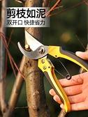得力園藝剪刀修枝剪花剪樹枝剪枝修剪果樹剪專用花藝花卉修花工具