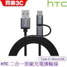 HTC 原廠 二合一充電傳輸線 1米長(Type C & Micro USB 編織充電線)聯強代理 公司貨