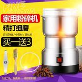 磨豆機 磨粉機攪拌機切菜家用粉碎機研磨五谷粉小型大料骨頭全自動芝麻糊