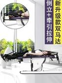 電動倒立機家用小型人體增長高拉伸椎間盤健身瑜伽倒吊掛倒立神器NMS 台北日光