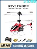 遙控飛機 新款遙控飛機耐摔王飛行器模型直升機玩具男孩玩具飛機【八折搶購】
