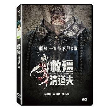 救殭清道夫 DVD Vampire Cleanup Department 免運 (購潮8)