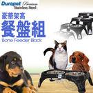 【zoo寵物商城】Durapet》DT-11490豪華架高餐盤組 (S)減少關節壓力