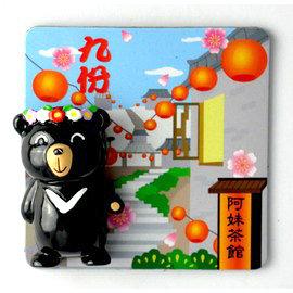 台灣紀念品專賣*黑熊美景冰箱貼- 共九款(可拆式) , 野柳, 阿里山, 日月潭, 太魯閣, 九份等