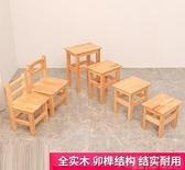 實木椅小木凳板凳家用大人結實兒童小方凳子靠背矮凳多功能木頭凳 LX 童趣屋 618狂歡
