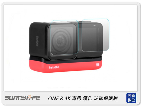 SUNNYLIFE Insta360 ONE R 4K 專用 9H鋼化玻璃 保護貼 保護膜 鋼化膜(公司貨)