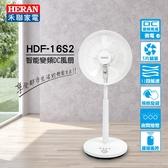HERAN禾聯 16吋 智能變頻DC風扇 HDF-16S2